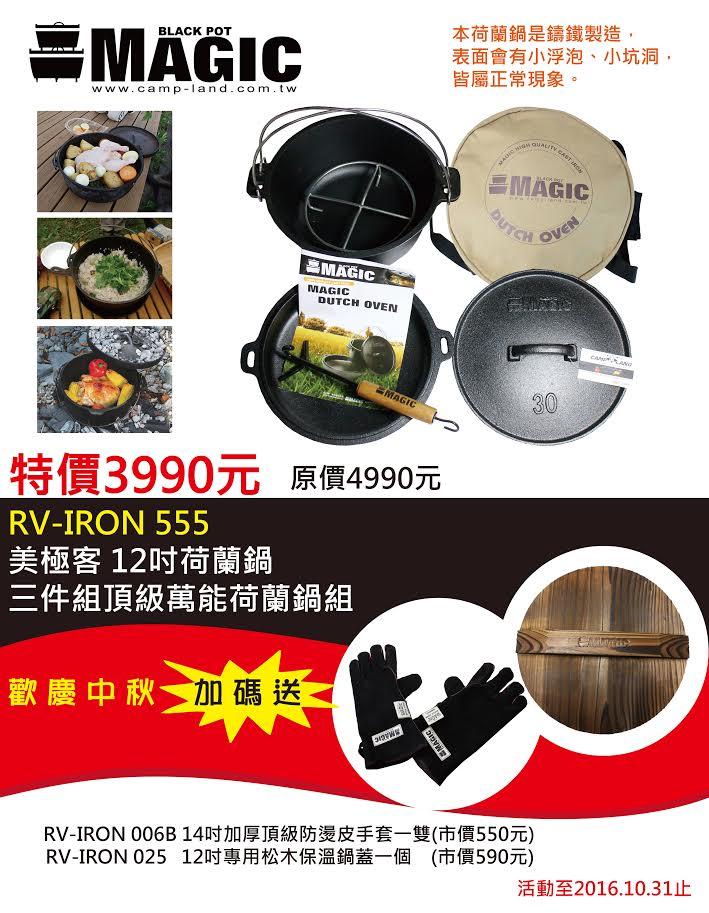 優惠【MAGIC】RV-IRON 555 12寸特級三件套荷蘭鍋 鑄鐵鍋 鐵鍋 露營 附炭架