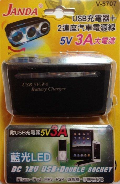 權世界@汽車用品 JANDA手機充電(可充IPAD平板)2孔+USB 3A點煙器延長線電源插座 V-5707