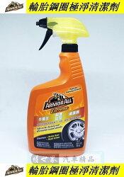 權世界@汽車用品 美國牛魔王 極淨 汽車鋼圈鋁圈 泡沫清潔劑 AA78090-710ml