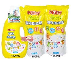 Nuby 嬰兒洗衣精組合包「罐裝1300ML+補充包1100MLx2包」美國原廠配方專為寶寶設計