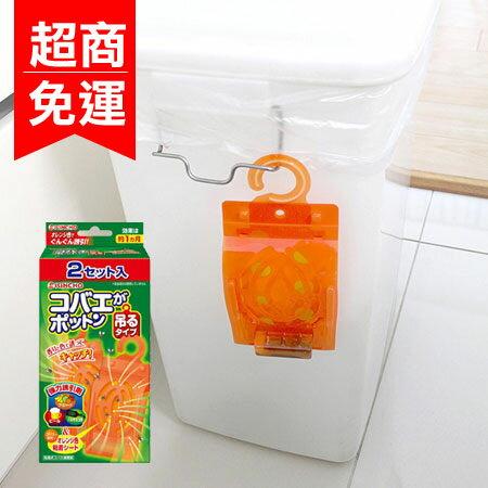 日本KINCHO金鳥果蠅誘捕吊掛(2入)誘捕果蠅小蟲廚房垃圾桶無殺蟲劑成分金雞【B063165】
