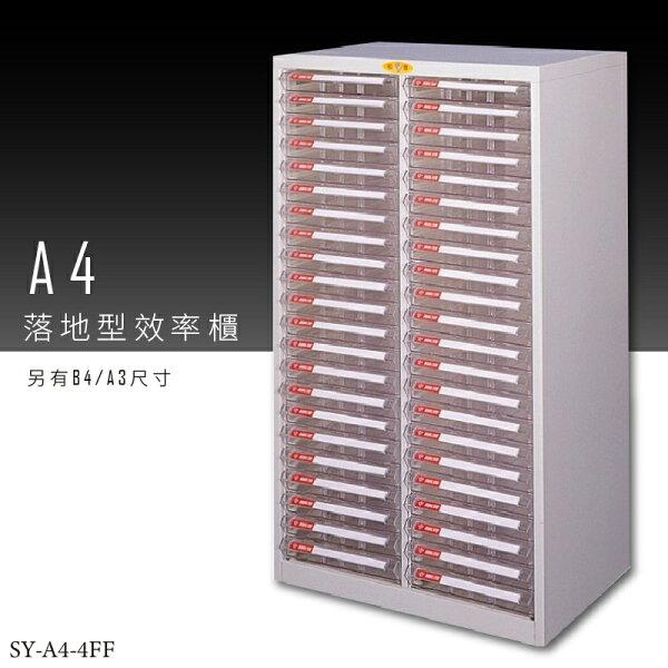 【台灣品牌嚴選】大富SY-A4-4FFA4落地型效率櫃組合櫃置物櫃多功能收納櫃