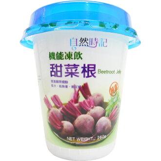 自然時記-甜菜根機能凍飲 260g/杯