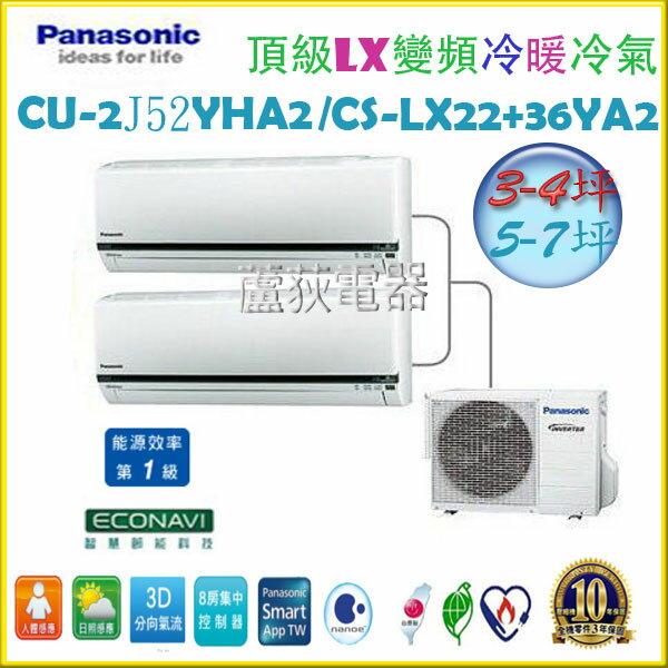 【國際~ 蘆荻電器】 全新LX系列【Panasonic冷暖變頻一對二冷氣】CU-2J52YHA2/CS-LX22+36YA2