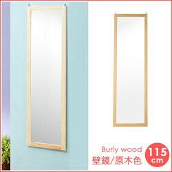 穿衣鏡/壁鏡/掛鏡/全身鏡/連身鏡/鏡子【Yostyle】自然松木大壁鏡(兩色可選)