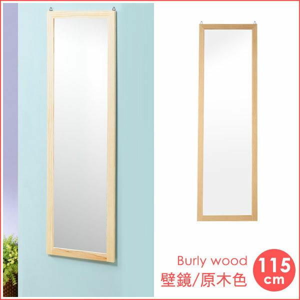 優世代居家生活館:穿衣鏡壁鏡掛鏡全身鏡連身鏡鏡子《Yostyle》自然松木大壁鏡(兩色可選)