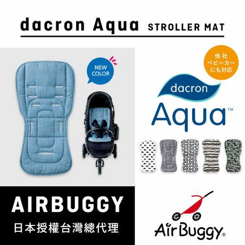 AirBuggy 五點式嬰兒推車椅墊/Aqua機能綿系列(預購)