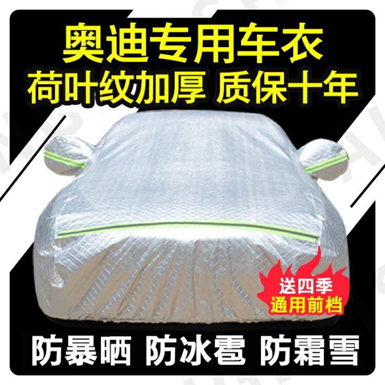 【快速出貨】新品汽車車罩奧迪Q3Q5A6LA4LQ5L汽車衣車罩A3A5Q7防曬防雨隔熱遮陽車套外 交換禮物 雙12購物節