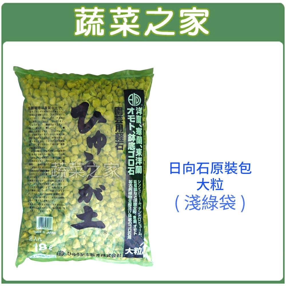 【蔬菜之家001-A159-1】日向石(博拉石.輕石)原裝包-大粒(約17公升)