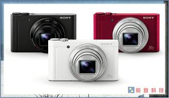 【史上最輕巧自拍機】 SONY DSC-WX500 - Cyber-shot 類單眼相機 含稅開發票公司貨