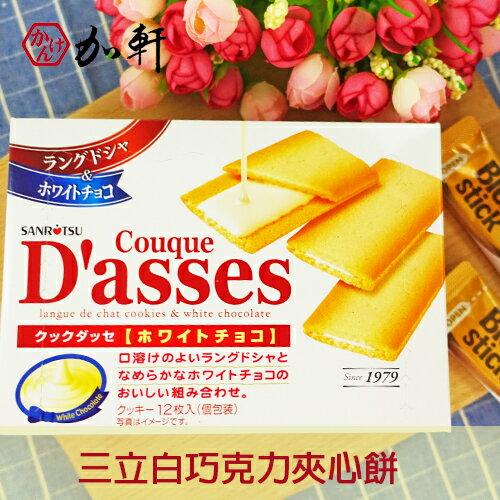 《加軒》日本三立白巧克力夾心餅