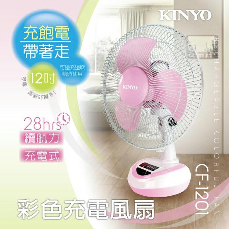 KINYO 耐嘉 CF~1201  CF~1202 12吋 充電式風扇  續航力28hrs