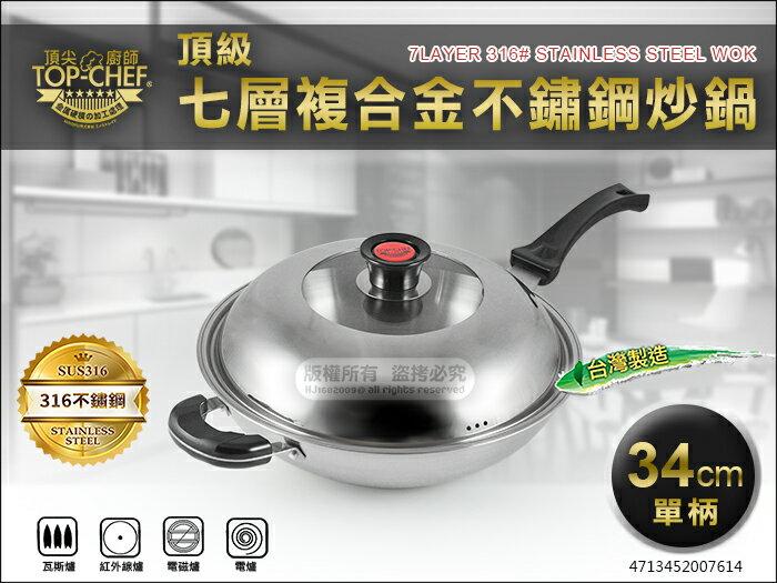 快樂屋?頂尖廚師 TOP-CHEF 頂級七層複合金不鏽鋼炒鍋 34cm單手 #316不鏽鋼 附蓋