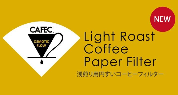 三洋濾紙 CAFEC 淺焙錐形濾紙100入 (1-2人份)、(2-4人份) 咖啡濾紙《vvcafe》 3