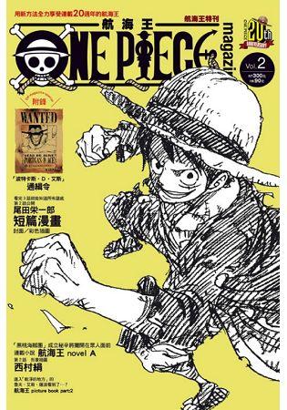 ONEPIECE航海王特刊(02)