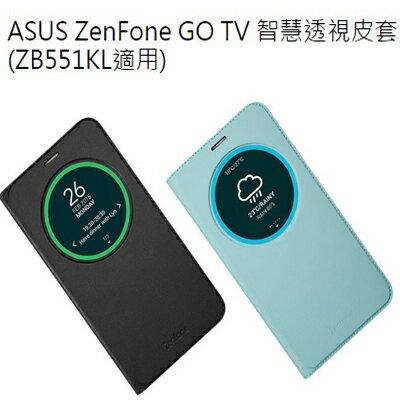 ASUS ZenFone GO TV 原廠智慧透視皮套 (ZB551KL適用)
