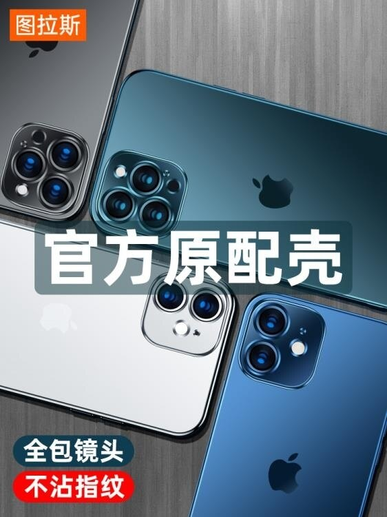 蘋果12手機殼iPhone12ProMax磨砂透明Pro硅膠Max超薄Mini防摔軟殼鏡頭全包por保護套十二網紅ip 摩可美家