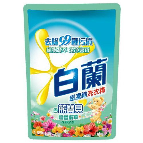 白蘭含熊寶貝馨香精華花漾清新洗衣精補充1.65kg【愛買】