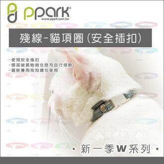 +貓狗樂園+ PPark寵物工園【W系列。殘線。貓項圈】170元