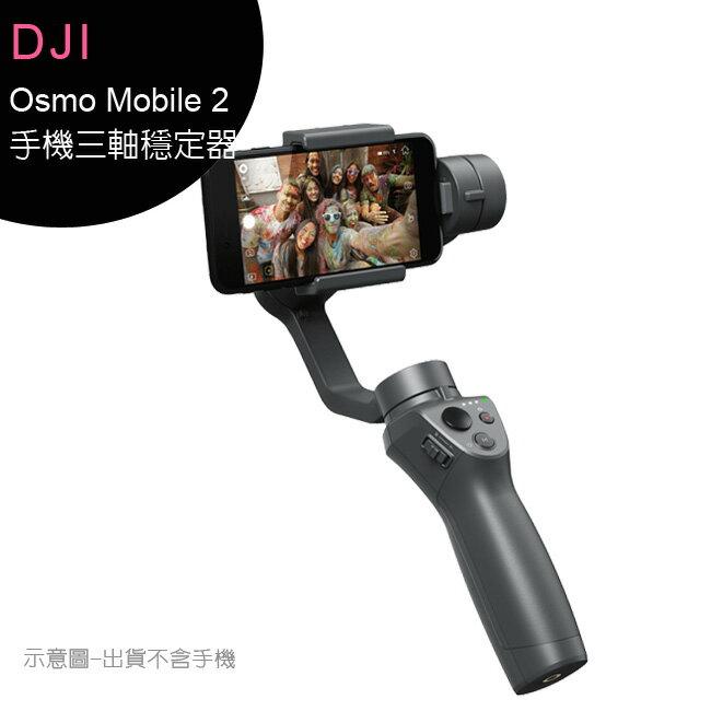 DJI Osmo Mobile 2手持式手機三軸穩定雲台/手機三軸穩定器(公司貨保固)