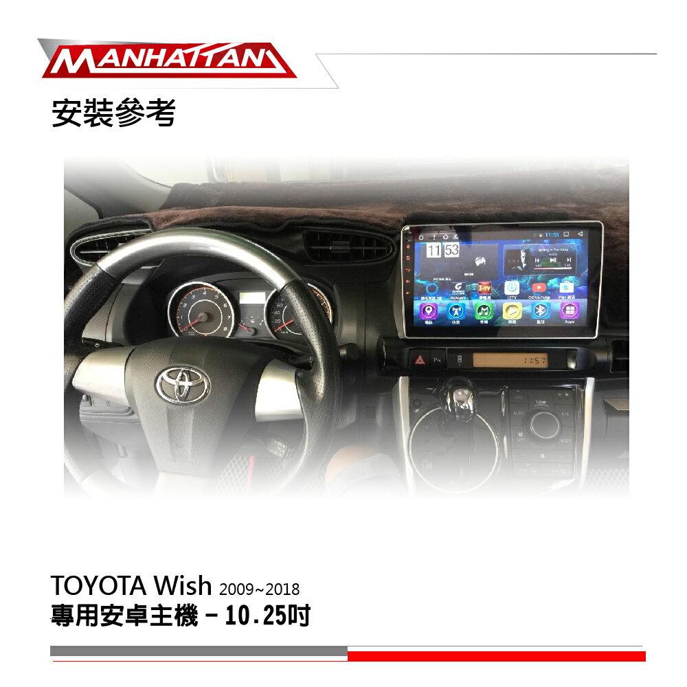 《免費到府安裝》TOYOTA WISH 2代09-18年 專用導航安卓主機