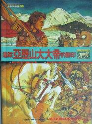 【書寶二手書T6/兒童文學_KJH】追蹤亞歷大大帝的腳印-冒險家&發現者_馬麗-戴海