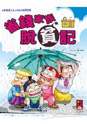 省錢家族脫貧記:省錢家族系列漫畫