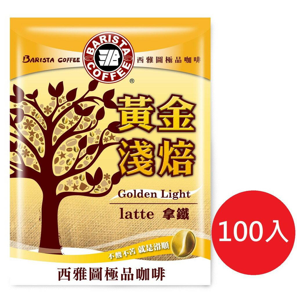 西雅圖咖啡黃金淺焙拿鐵三合一咖啡21g(100入)(袋裝)冷熱皆宜