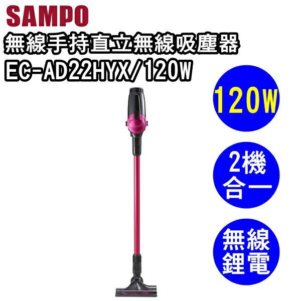 【声宝】无线手持直立无线吸尘器(120W)EC-AD22HYX 保固免运-隆美家电