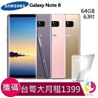 Samsung 三星到Samsung Galaxy Note 8 攜碼至 台灣大哥大  4G 月繳1399手機$9200 元 【贈9H鋼化玻璃保護貼*1+氣墊空壓殼*1】