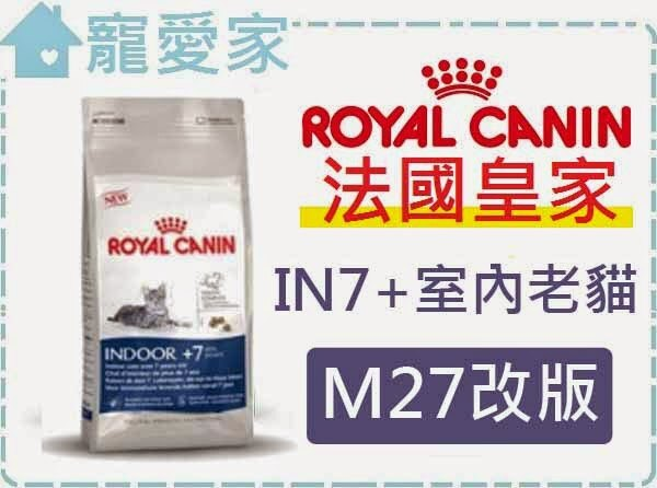 ☆寵愛家☆法國皇家IN7+室內老貓1.5公斤,M27改款.