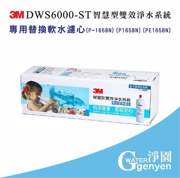 [淨園] 3M DWS6000-ST智慧型雙效淨水器-專用替換軟水濾心P-165BN (P165BN)(PE165BN)
