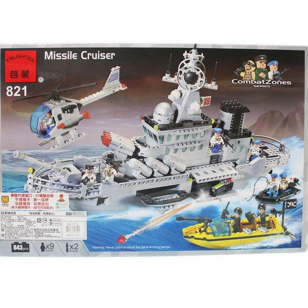 啟蒙積木 821 導彈巡洋戰艦 約843片/一盒入(促1500)-可跟樂高一起組合喔-鑫