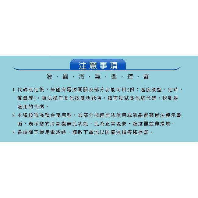 AI-US3西屋 / 開利 / 惠而浦冷氣遙控器55合1(北極熊系列) 2