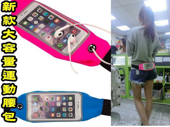 【凱益】超大容量 可觸控 手機 相機 防潑水腰包 運動腰包 收納包 手機包 慢跑包 手機腰包 iphone7 plus XZ R9S M6 TR70