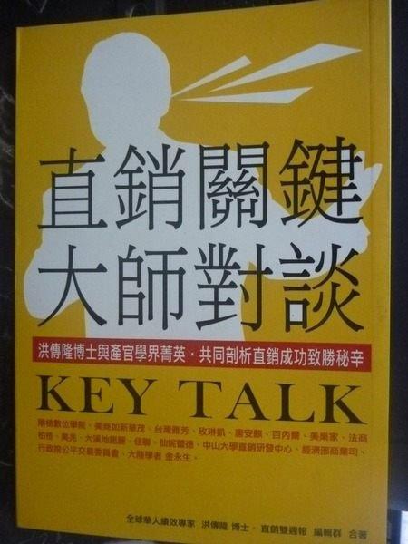【書寶二手書T2/行銷_LEI】直銷關鍵大師對談_原價360_洪傳隆