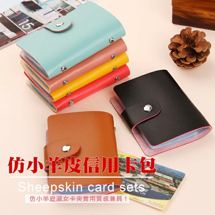 仿小羊皮信用卡包 【PA-008】 名片夾 醫卡 名片 卡片夾 可裝24張卡