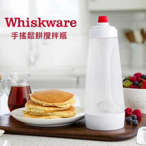Whiskware美國惠食樂手搖鬆餅攪拌瓶