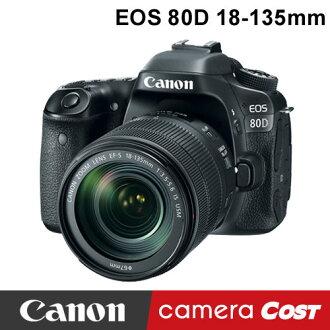 Canon EOS 80D + EF-S 18-135mm f/3.5-5.6 IS USM 公司貨 贈Lexar 64G+快門線+副電+遙控器+保護鏡+白金清潔組 ★10/31前贈LP-E6N原電+..