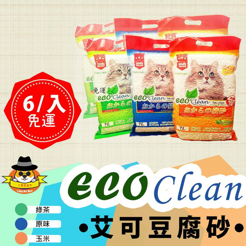 艾爾發寵物 Alpha Pets 六包免運 !! [ EcoClean ] 艾可豆腐貓砂 艾可貓砂 大容量7L 環保豆腐砂
