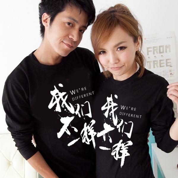 T恤 純棉長T 情侶裝 班服 MIT台灣製 可客製化◆快速出貨◆我們不一樣【YL0751】艾咪E舖 1