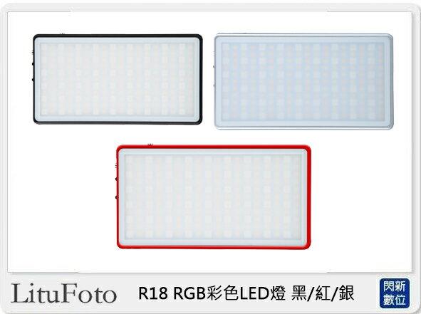 【銀行刷卡金+樂天點數回饋】LituFoto 麗能 R18 RGB彩色 LED燈 黑/紅/銀(公司貨)