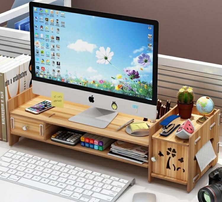 螢幕架 電腦顯示器屏增高架辦公室液晶底座墊高架桌面鍵盤收納置物架
