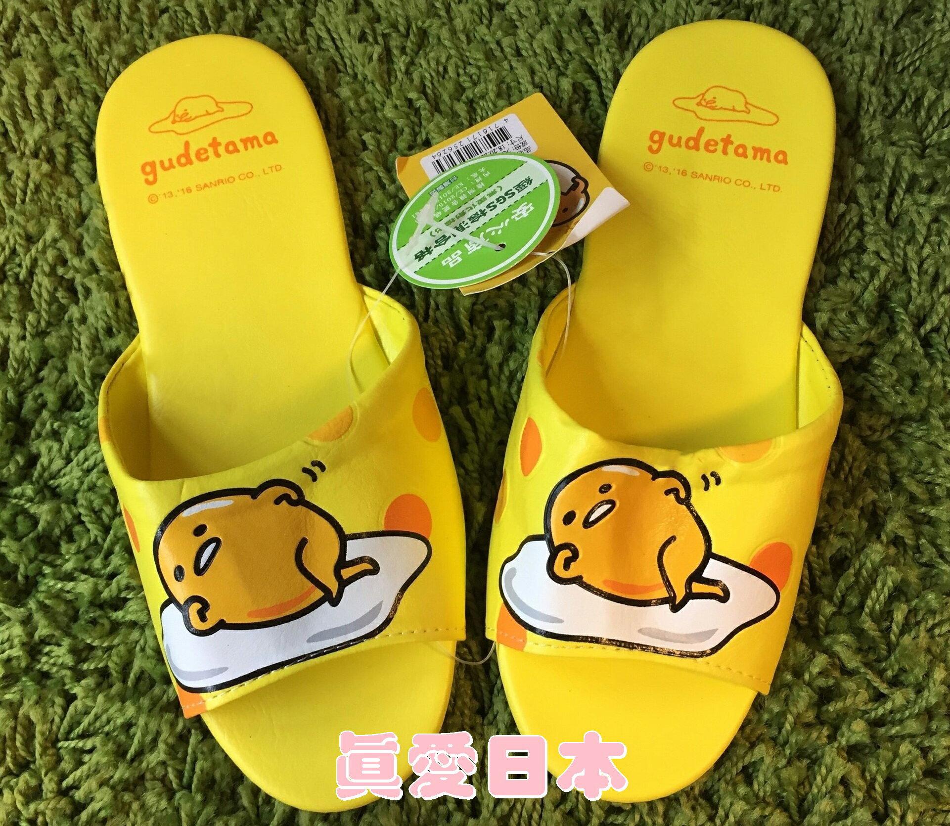 【真愛日本】室內皮拖-蛋黃哥18~26 三麗鷗家族 蛋黃哥 Gudetama防滑拖鞋 脫鞋
