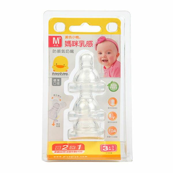 Piyo Piyo黃色小鴨 - 媽咪乳感防脹氣奶嘴3入 標準十字孔 M