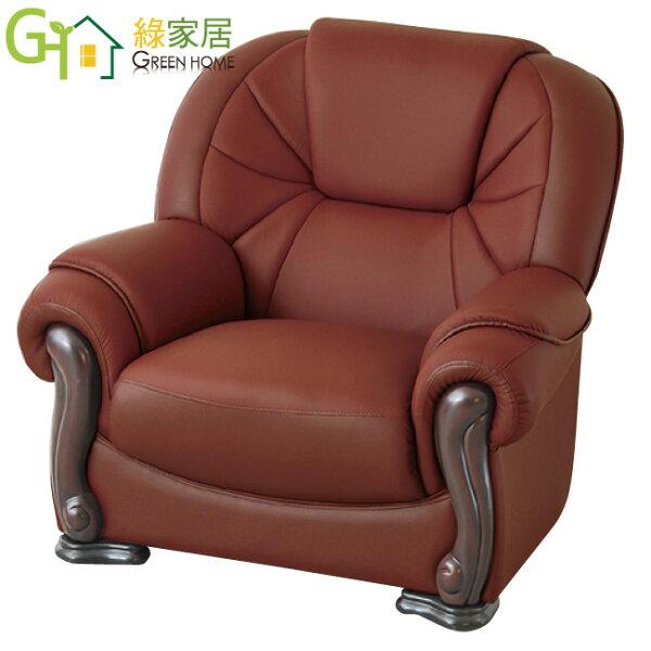 【綠家居】雅多時尚半牛皮革獨立筒單人座沙發(1人座)