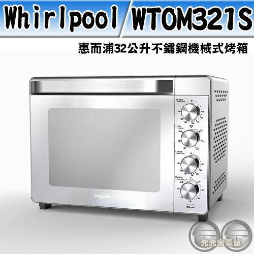 Whirlpool惠而浦32公升旋風烤箱WTOM321S