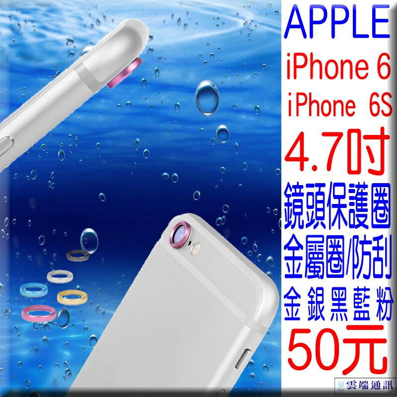 ☆雲端通訊☆ 鋁合金 金屬 防刮 鏡頭保護 鏡頭圈 iPhone 6 6S 4.7吋 鏡頭貼 鏡頭保護套 邊框