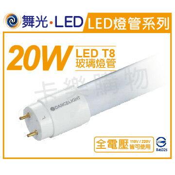 舞光 LED T8 20W 6500K 白光 全電壓 4尺 玻璃燈管 陸製  WF520172