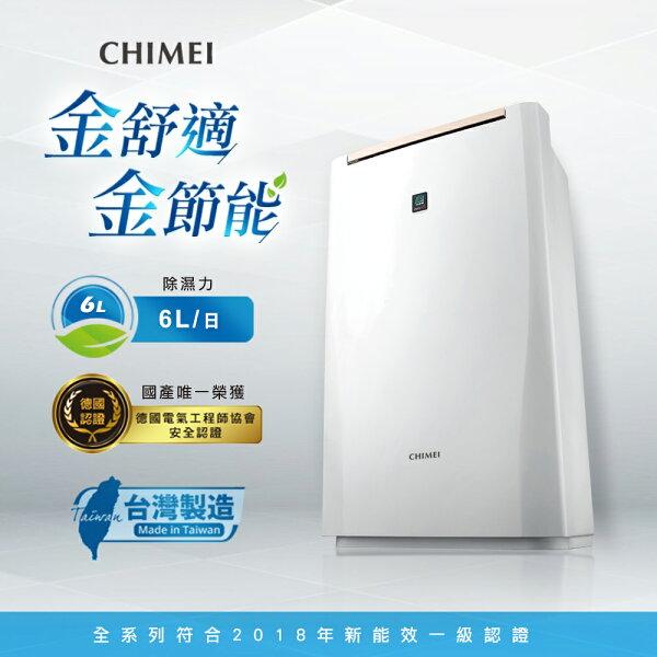 CHIMEI奇美6L時尚美型節能除濕機RH-06E0RM